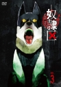 【DVD】TV 奴隷区 The Animation 3巻の画像
