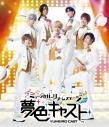 【Blu-ray】ミュージカル・リズムステージ 夢色キャストの画像