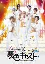【DVD】ミュージカル・リズムステージ 夢色キャストの画像