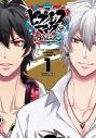 【コミック】ヒプノシスマイク -Division Rap Battle- side B.B & M.T.C(1) CD付き限定版の画像