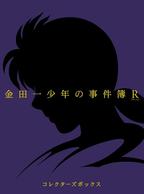 【Blu-ray】TV 金田一少年の事件簿 R(リターンズ) Blu-ray BOX II 初回仕様版