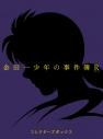 【Blu-ray】TV 金田一少年の事件簿 R(リターンズ) Blu-ray BOX II 初回仕様版の画像