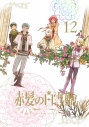 【Blu-ray】TV 赤髪の白雪姫 vol.12 初回生産限定版の画像