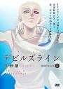 【コミック】デビルズライン(12) OAD付限定版の画像