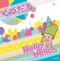 【主題歌】TV くつだる。 主題歌「Hello Hello」/宮島咲良の画像