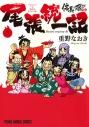 【コミック】信長の忍び外伝 尾張統一記(3)の画像