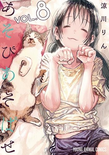 【コミック】あそびあそばせ(8)