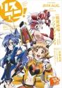 【ムック】リスアニ!Vol.38【オンライン限定特典付き】の画像