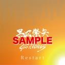 【マキシシングル】黒田崇矢&Goodfellas/Restartの画像