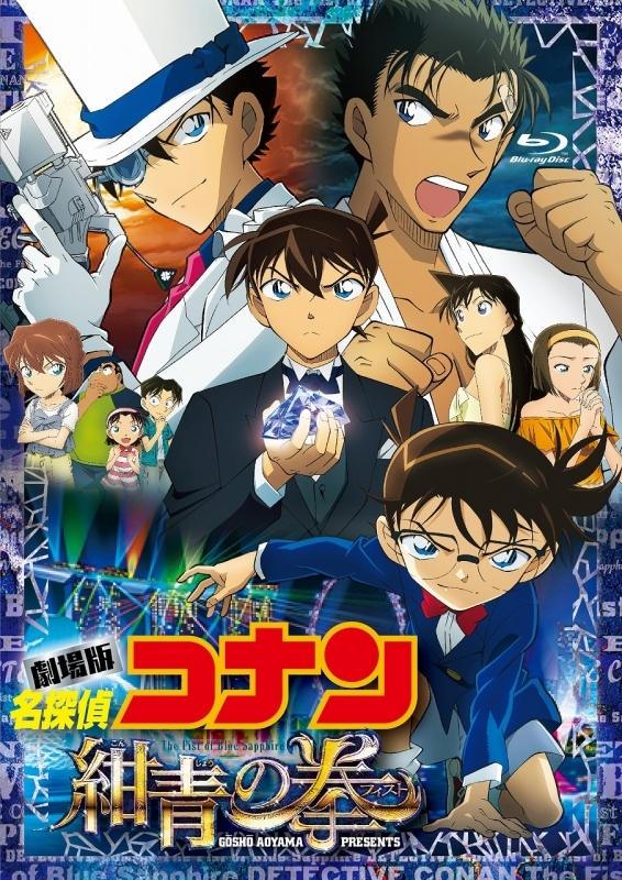 【Blu-ray】劇場版 名探偵コナン 紺青の拳 豪華版 アニメイト限定セット