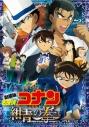 【Blu-ray】劇場版 名探偵コナン 紺青の拳 豪華版 アニメイト限定セットの画像