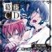 葛藤CD ~天使と悪魔のささやき合戦~ 第一巻・日常編 (CV.岸尾だいすけ)