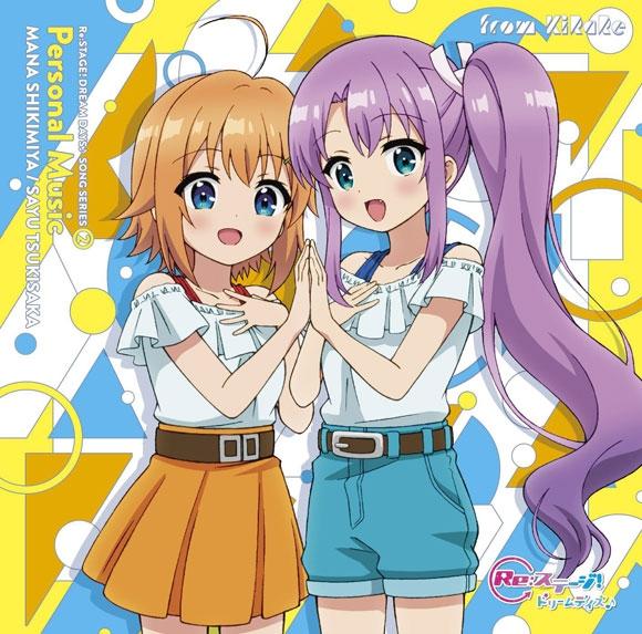【キャラクターソング】TV Re:ステージ!ドリームデイズ♪ SONG SERIES 2 Personal Music Blooming,Blooming!/ロケット