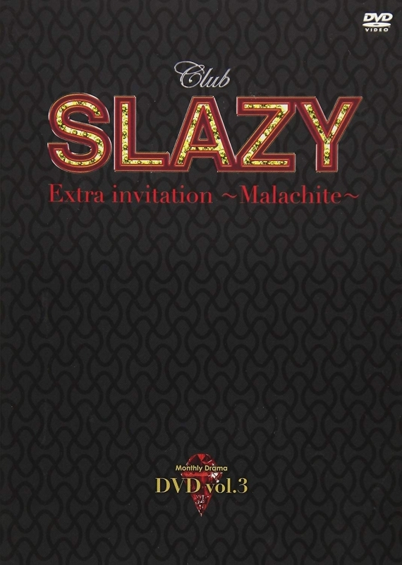 【DVD】TV Club SLAZY Extra invitation ~malachite~ Vol.3