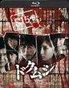 【Blu-ray】映画 ドクムシの画像
