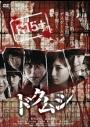 【DVD】映画 ドクムシの画像