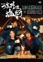 【DVD】つまみは塩だけ 東京ロケ・たき火編2021の画像