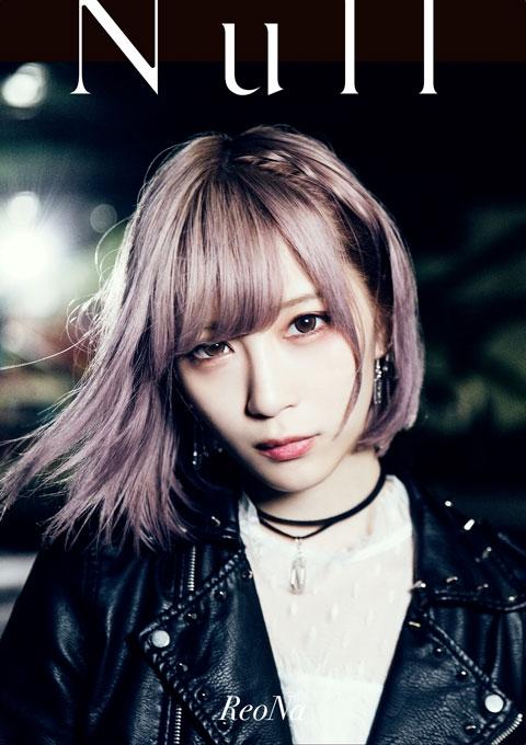 【マキシシングル】ReoNa/Null 完全生産限定盤
