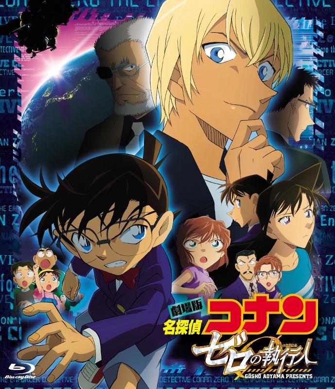 【Blu-ray】劇場版 名探偵コナン ゼロの執行人 通常版