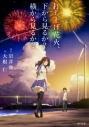 【小説】打ち上げ花火、下から見るか?横から見るか?の画像