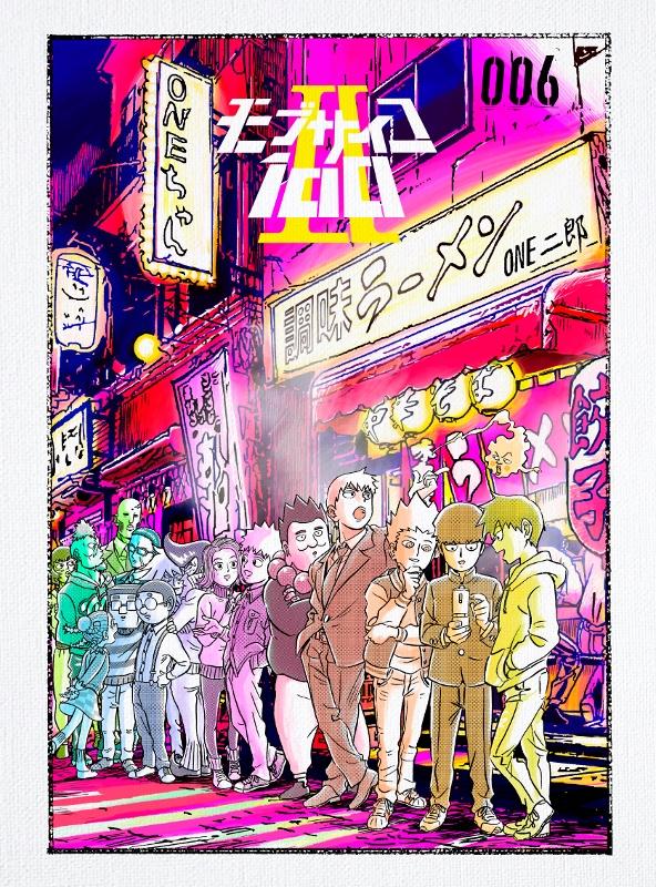 【DVD】TV モブサイコ100 II vol.006 初回仕様版