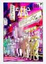 【DVD】TV モブサイコ100 II vol.006 初回仕様版の画像