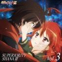 【ドラマCD】TV 灼眼のシャナF SUPERIORITY SHANA III vol.3の画像