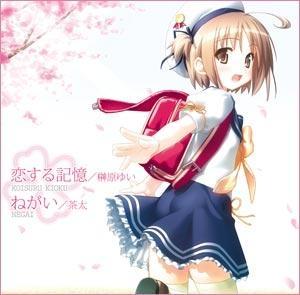 【主題歌】OVA よつのは OP「恋する記憶」 ED「ねがい」/榊原ゆい・茶太