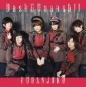 【主題歌】TV 群青のマグメル OP「Dash&Daaash!!」/風男塾 通常盤の画像