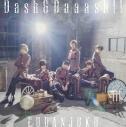【主題歌】TV 群青のマグメル OP「Dash&Daaash!!」/風男塾 初回限定盤Aの画像