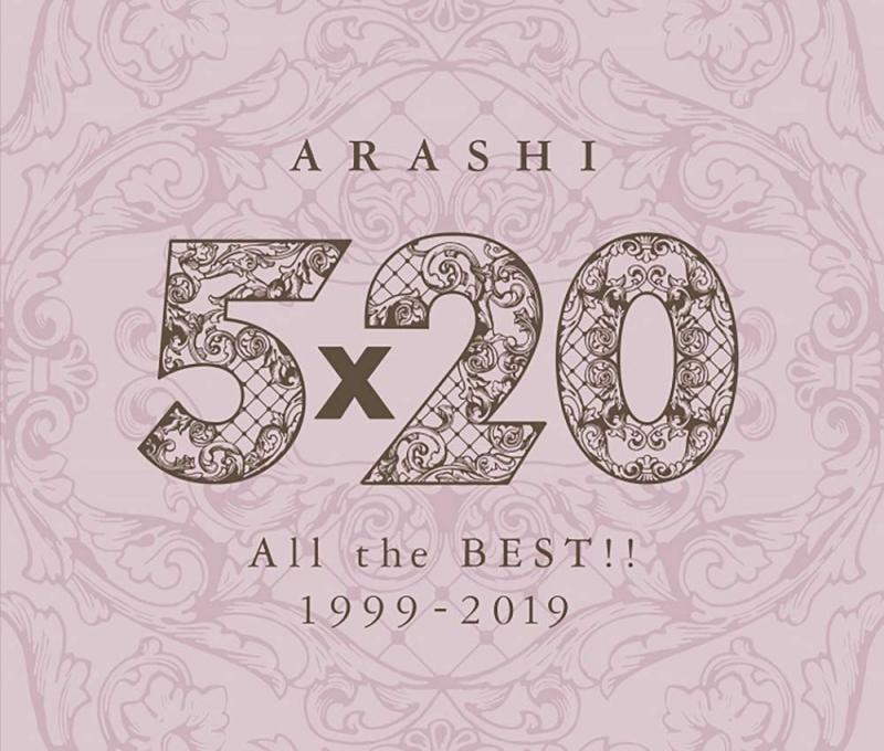 【アルバム】嵐/5×20 All the BEST!! 1999-2019 通常盤