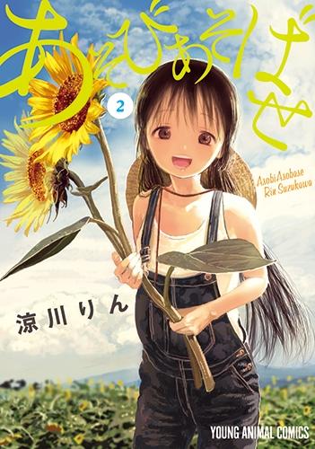 【コミック】あそびあそばせ(2)