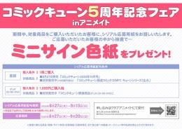 コミックキューン5周年記念フェア inアニメイト画像