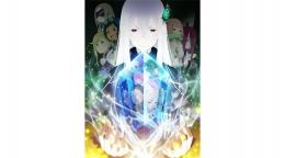 『「Re:ゼロから始める異世界生活」2nd season』キャスト直筆サイン入り台本プレゼントキャンペーン画像