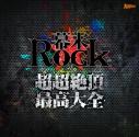 【アルバム】幕末Rock超超絶頂★最高大全の画像