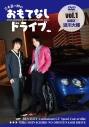 【DVD】三木眞一郎のおもてなしドライブ Vol.1 浪川大輔の画像