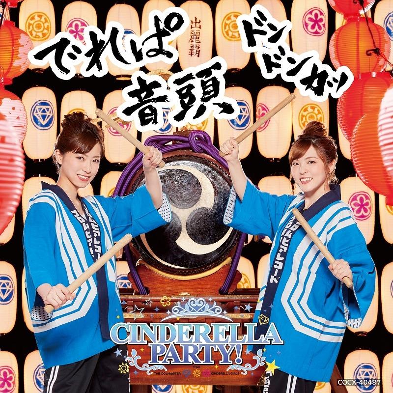 【アルバム】アイドルマスター シンデレラガールズ CINDERELLA PARTY! でれぱ音頭 \ドンドンカッ/
