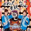【アルバム】アイドルマスター シンデレラガールズ CINDERELLA PARTY! でれぱ音頭 \ドンドンカッ/の画像