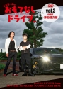 【DVD】三木眞一郎のおもてなしドライブ Vol.3 津田健次郎の画像