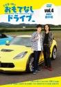 【DVD】三木眞一郎のおもてなしドライブ Vol.4 畠中祐の画像