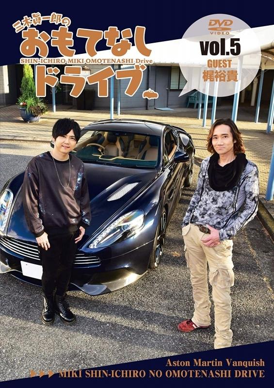 【DVD】三木眞一郎のおもてなしドライブ Vol.5 梶裕貴