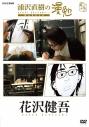 【DVD】TV 浦沢直樹の漫勉 花沢健吾の画像