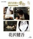 【Blu-ray】TV 浦沢直樹の漫勉 花沢健吾の画像