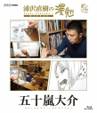 【Blu-ray】TV 浦沢直樹の漫勉 五十嵐大介の画像