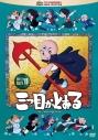 【DVD】TV 三つ目がとおる DVD-BOX IIの画像
