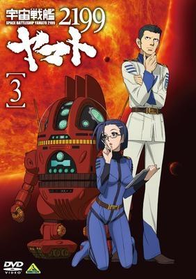 【DVD】OVA 宇宙戦艦ヤマト2199 3