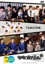 【DVD】TV ツキプロch. シーズン2 Vol.4 通常版の画像