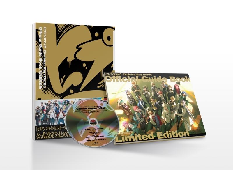 【その他(書籍)】ヒプノシスマイク-Division Rap Battle- Official Guide Book 初回限定版