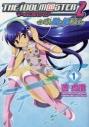 【コミック】アイドルマスター2 眠り姫(1) 通常版の画像