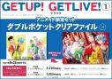【コミック】GETUP! GETLIVE!-ゲラゲラ-(1) 通常版 アニメイト限定セット【ダブルポケットクリアファイル付き】の画像